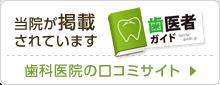 鶴山歯科医院