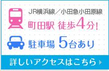 JR横浜線/小田急小田原線 町田駅徒歩4分!駐車場5台あり 詳しいアクセスはこちら