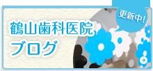 鶴山歯科医院ブログ
